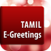 Tamil E-Greetings - Create personalized greeting card in Tamil
